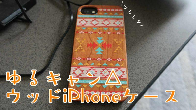ゆるキャン△ ウッドiPhoneケース