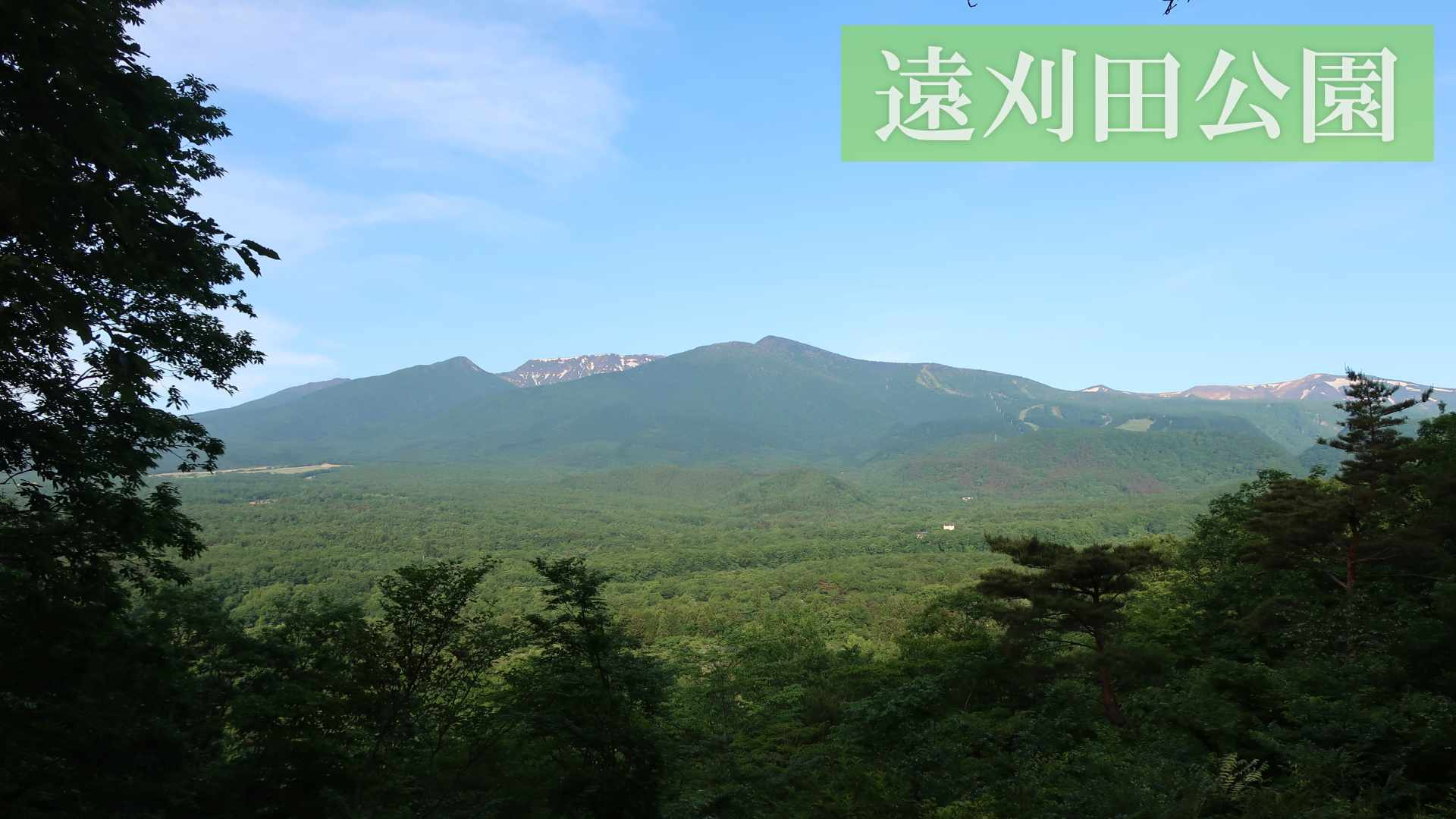 遠刈田公園