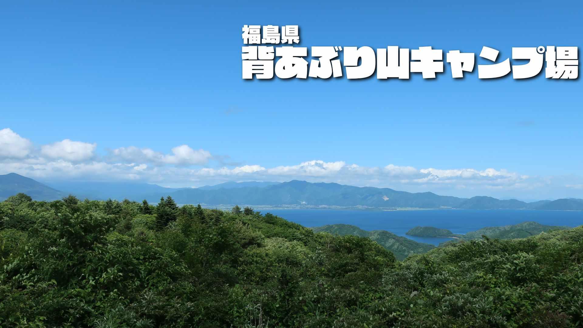 福島県 背あぶり山キャンプ場