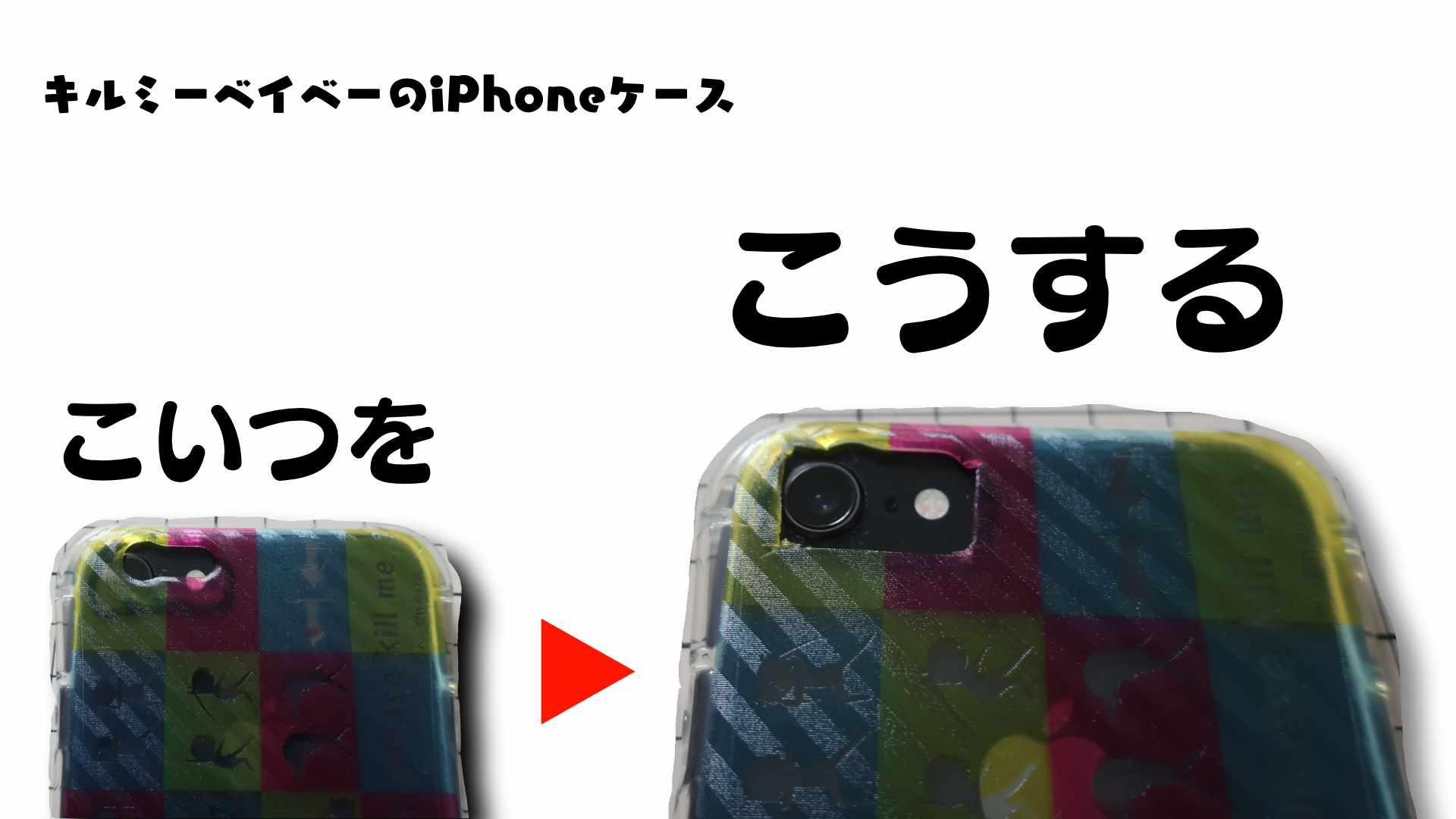 キルミーベイベーのiphone6ケースをiphone8で使う