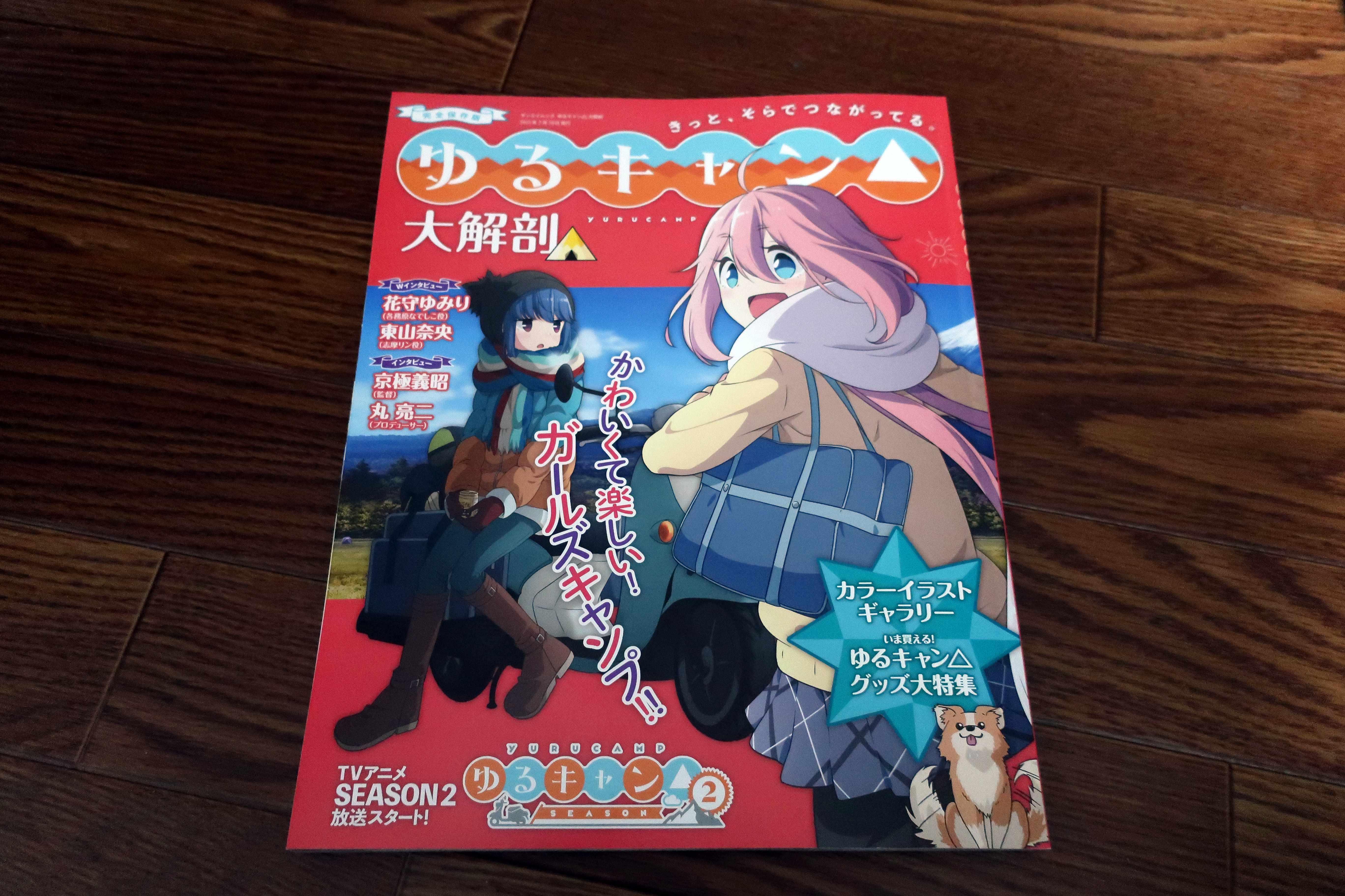 ゆるキャン△大解剖の読書感想文(+公式ガイドブックとの軽い比較 ...